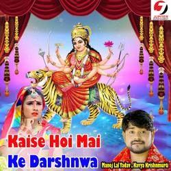 Kaise Hoi Mai Ke Darshnwa songs