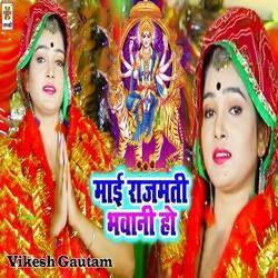Mai Rajmati Bhawani Ho songs