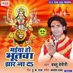 Maiya Ho Bhutawa Jhar Na Da songs