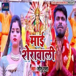 Maayi Sherawali songs