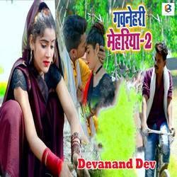 Gawnehari Mehariya -2 songs