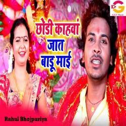 Chhodi Kahawa Jaat Badu Maai songs