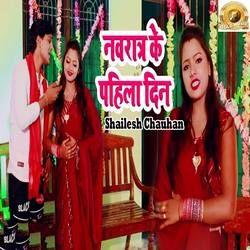 Listen to Navratra Ke Pahila Din songs from Navratra Ke Pahila Din