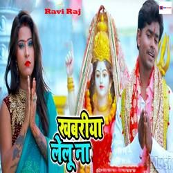 Khabariya Lelu Na songs