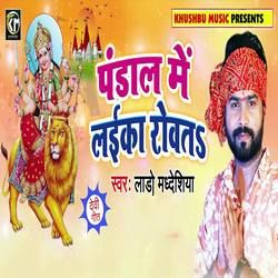 Listen to Pandal Me Laika Rovata songs from Pandal Me Laika Rovata