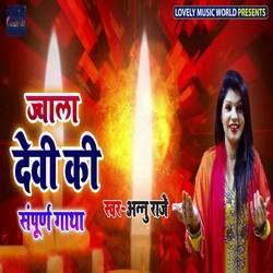 Jwala Devi Ki Sampurn Gaatha songs