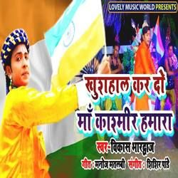 Khushhaal Kar Do Maa Kashmir Humra songs