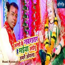 Aso Ke Navratra Hay Maiya Aaitu Humare Angna songs