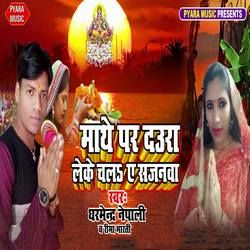 Mathe Par Daura Leke Chala A Sajanawa songs