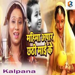 Mahima Apar Chhathi Maai Ke songs