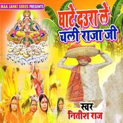Ghate Daura Le Chali Raja Ji songs