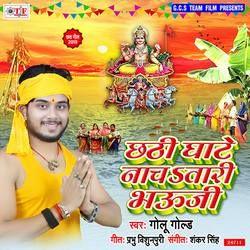 Chhathi Ghate Nachatari Bhauji songs