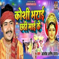 Koshi Bharai Chathi Maiya Ke songs