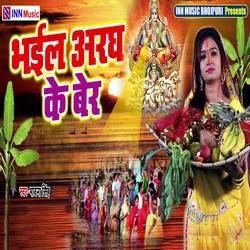 Bhail Aragh Ke Ber songs