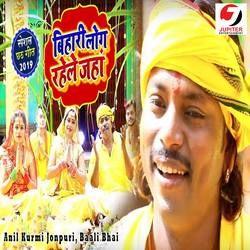 Bihari Log Rahele Jaha songs