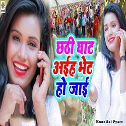 Chhathi Ghat Aiehe Bhet Ho Jai songs