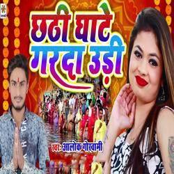 Chhathi Ghate Garda Udi songs