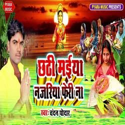 Chhathi Maiya Najariya Feri Na songs