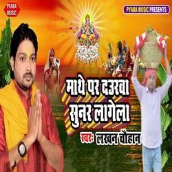 Mathe Par Daurawa Sunar Lagela songs