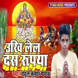 Ukhi Lela Das Rupiya songs