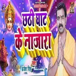 Chathi Ghat Ke Nazara songs