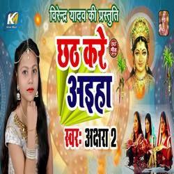 Chhath Kare Aiha songs
