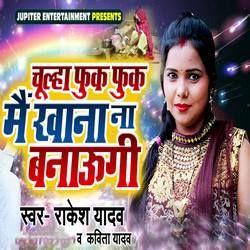 Chulha Fuk Fuk Main Khana Na Banaungi songs