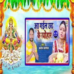 Aa Gail Chhath Ke Tyohar songs