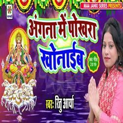 Angna Me Pokhra Khonaib songs