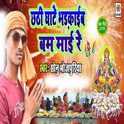 Chhathi Ghate Bhadkaib Bam Mai Re songs