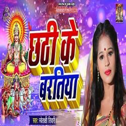 Chathi Ke Bartiya songs