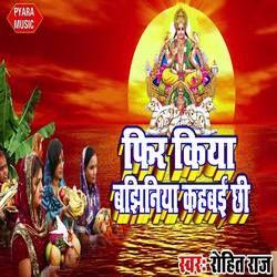 Fir Kiya Bajhiniya Kahabai Chhi songs