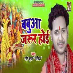 Babuwa Jarur Hoi songs