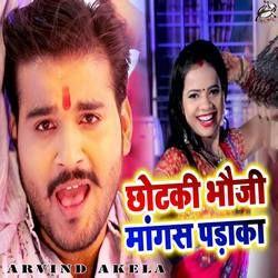 Chotki Bhauji Mangash Pataka songs