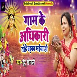 Gaam Ke Adhikari Tohe Badka Bhaiya Ho songs