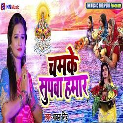 Chamke Supwa Hamar songs