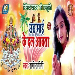 Chhath Mai Ke Dal Aavata songs