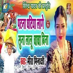 Patana Ghatiya Lage Suna Lalu Chacha Bina songs