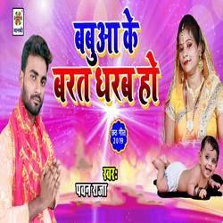 Babua Ke Barat Dharb Ho songs