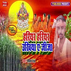 Hariyar Hariyar Ukhiya A Jija songs