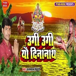Ugi Ugi Yo Dinanath songs