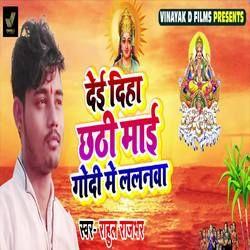 Listen to De Diha Chhathi Mayi Godi Mein Lalanwa songs from De Diha Chhathi Mayi Godi Mein Lalanwa