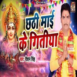 Chhathi Mai Ke Geetiya songs