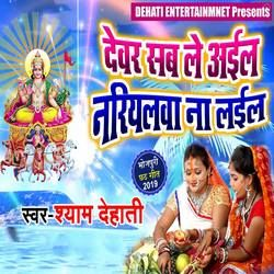 Dewar Sab Le Aail Nariyalwa Na Layil songs