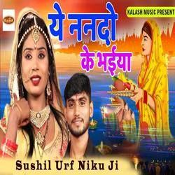 A Nanado Ke Bhaiya songs