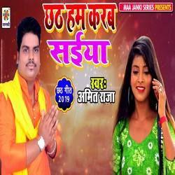 Chhath Ham Karab Saiya songs