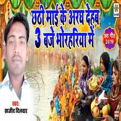 Chhathi Mai Ke Argh Dehab 3 Bje Bhorahriya Me songs