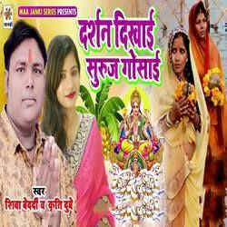 Darshan Dikhai Suruj Gosai songs