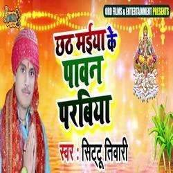 Chhath Maiya Ke Paavan Parabiya songs