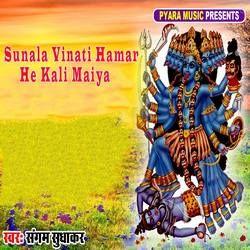 Sunala Vinati Hamar He Kali Maiya songs
